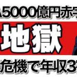 【倒産危機】ANA5000億円の赤字で年収は3割減に(動画)