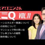 【エミQ】教えて!エミンさん Vol.11「クリーンエネルギー関連」「日本の財政について」「リーマンショック時の思い出」「インフレ率2%への疑問」「水先物市場について」(動画)
