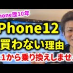 【解説】iPhone12 proは何が変わったか?買うべきなのかiPhone歴10年の僕が解説!(動画)