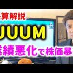 【決算解説】UUUMの株価が暴落した理由とは?(動画)