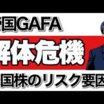 帝国GAFA の解体危機が米国株のリスク要因になる理由(動画)