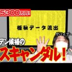 FX、-5300万円!バイデン息子の極秘データが流出して大スキャンダル!ヤバイでーん!!(動画)