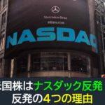 米国株はナスダック反発!反発の4つの理由