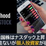 米国株はナスダック上昇!方向性ないが個人投資家が後押しに