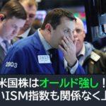 米国株はオールド躍進!弱いISM指数も関係なく上昇!
