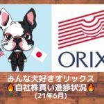 【オリックス】株価2,000円タッチ!自社株買い進捗状況(2021/6)