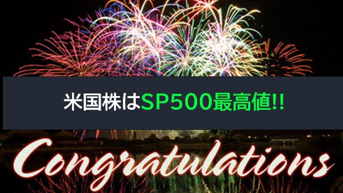 米国株はSP500最高値!CPI発表も無風で上昇!