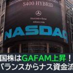 米国株はGAFAM上昇!リバランスからナスへの資金流入