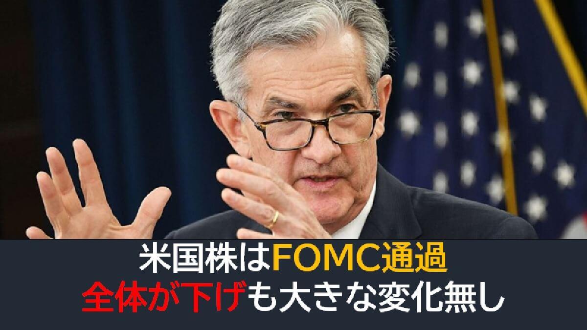 米国株はFOMC通過!全体が下げも大きな変化なし!?