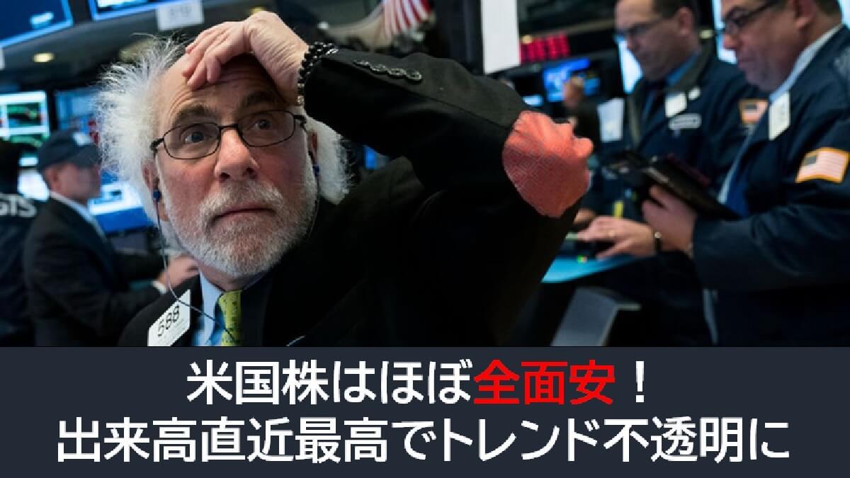 米国株はほぼ全面安!出来高直近最高でトレンドが不透明に