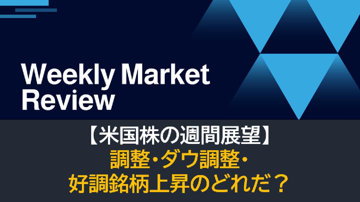 【米国株の週間展望】調整・ダウ調整・好調銘柄上昇のどれだ?