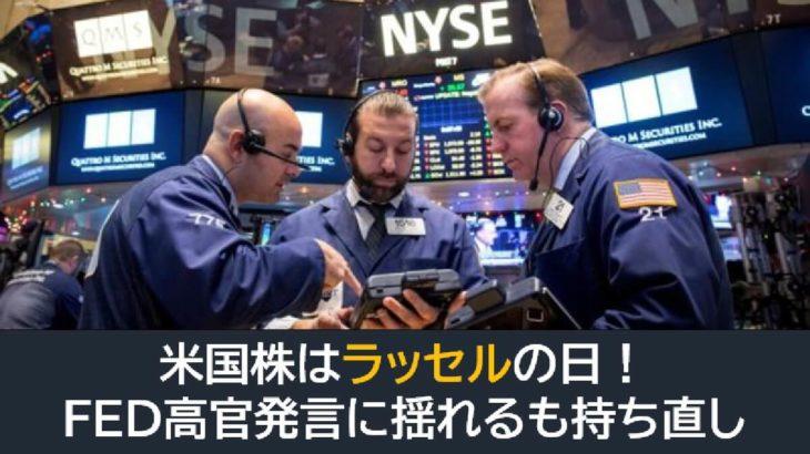 米国株はラッセルの日!FED高官発言に揺れるも持ち直し