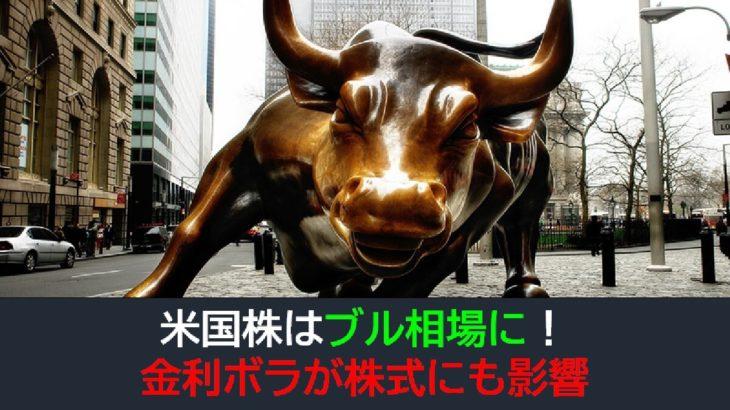 米国株はブル相場に!金利ボラが株式にも影響
