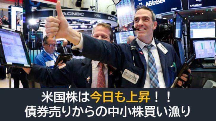 米国株は今日も上昇!債券売りからの中小株買い漁り