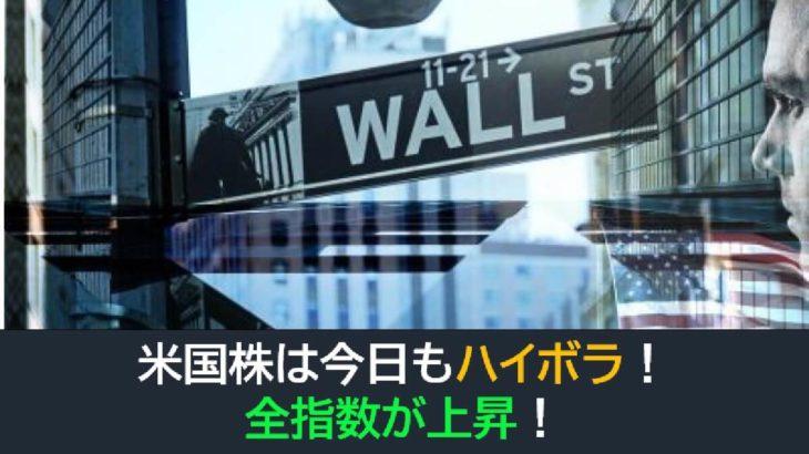 米国株は今日もハイボラ!全指数が上昇!