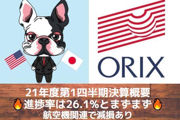 【オリックス】進捗率は26%!21年度第1四半期(22年3月期)決算概要!