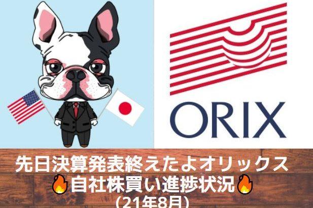 【オリックス】今月も実弾投入ありで株価2000円回復!自社株買い進捗状況(2021/8)