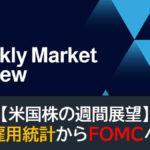 【米国株の週間展望】雇用統計からFOMCへ
