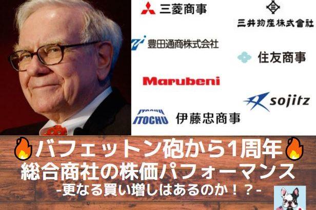【総合商社】投資の神様バフェット買付発表から1周年!株価はどう動いた!?