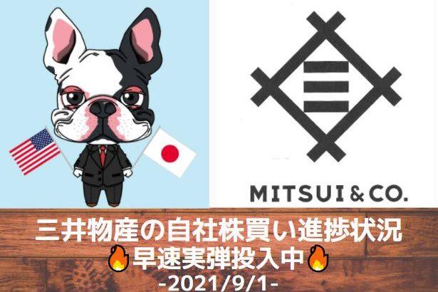 【三井物産】自社株買い進捗状況はプレスリリース!(2021年8月末時点)