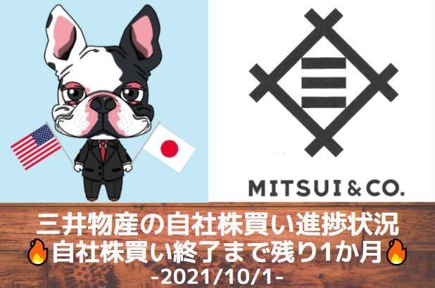【三井物産】期間は残り1か月!自社株買い進捗状況!(2021年9月末時点)