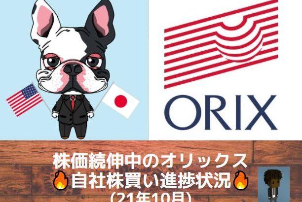 【オリックス】今月も着実に実弾投入!自社株買い進捗状況(2021/10)