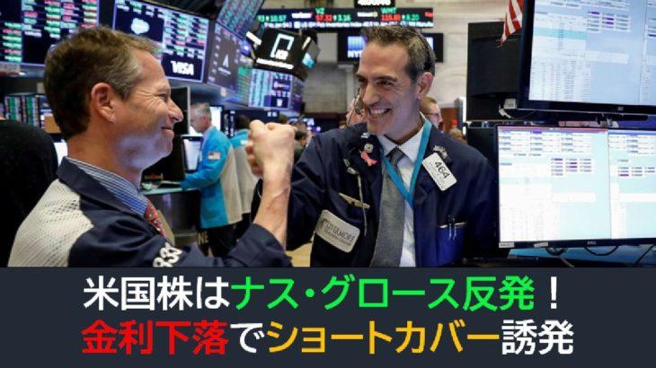 米国株はナス・グロース反発!金利下落でショートカバー