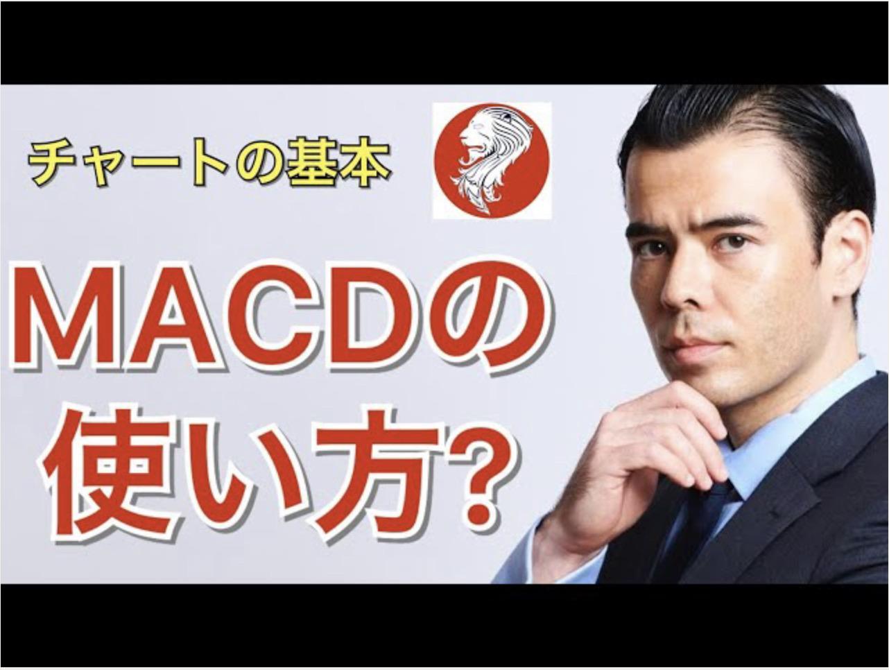 MACDの使い方【チャートの基本】(動画)