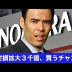 野村HD、アルケゴス損3100億円に拡大 買うチャンス!(動画)