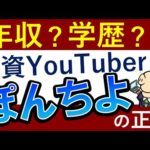 【投資YouTuber】年収は?FIREはいつ?仮想通貨はやってる?ぽんちよ質問コーナー(動画)