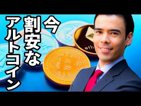ビットコインが反発、いま割安な5つのアルトコイン(動画)