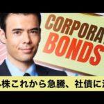 中小株これから急騰、社債を買う時だ!(動画)