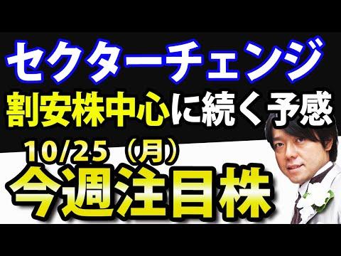割安株を中心にセクターチェンジ続く 10月25日(月)の注目株・注目銘柄(動画)