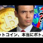 ビットコイン、本当にボトム?(動画)