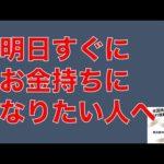 【米国株】欲に目が眩んでいませんか?(動画)