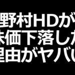 リーマンショックの再来? 野村HDが株価大幅下落した真相(動画)