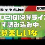 [LIVE] 2021年Q1決算熟読LIVE( $AMD $MSFT $GOOGL $PINS  $TSLA )(動画)