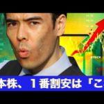 日本株、1番安い株は「これ」(動画)