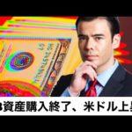 FRB資産購入が終わる、米ドル上昇?(動画)