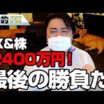 FX、-2400万円!最後の株高に賭けて勝負だ!!!(動画)