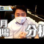 """3月、株のアノマリー""""お彼岸底""""で株を買う!& FX、英ポンド円の買い場!(動画)"""