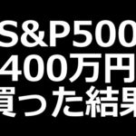 【不労所得】400万円分S&P500買った結果(動画)