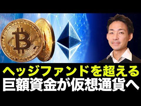 仮想通貨・ブロックチェーンにヘッジファンドを超える巨額資金が投資へ!(動画)