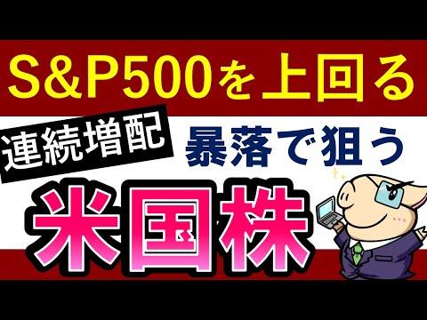 【S&P500を超える】暴落時に狙いたい米国株・おすすめ連続増配銘柄(動画)