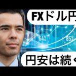 FXドル円、急激な円安は続くか?  ポジションが答えだ!(動画)
