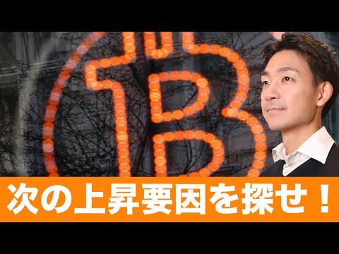 ビットコイン・仮想通貨の次の上昇要因を探せ!空売りに注意!(動画)