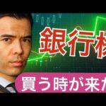 日本の銀行株、やっと買う時が来た!(動画)