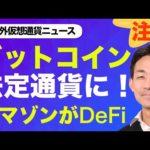 (6/10) 本日の仮想通貨ニュース!アマゾンが仮想通貨ビジネスに参入へ!(動画)
