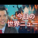 国際ニュース1/7、トランプ氏支持者たち議事堂侵入、バイデンが非難、ジョージア州選挙の結果、ハイテク株の売り圧力、中国通信株の停止、ETFの多様性(動画)