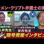 クリプト弁護士とは?日本を代表する弁護士に仕事内容・日本の将来など聞いてみました!経歴は?資格は必要?なぜ暗号資産を選んだのか?将来的に有望な職種なの?などなど(動画)